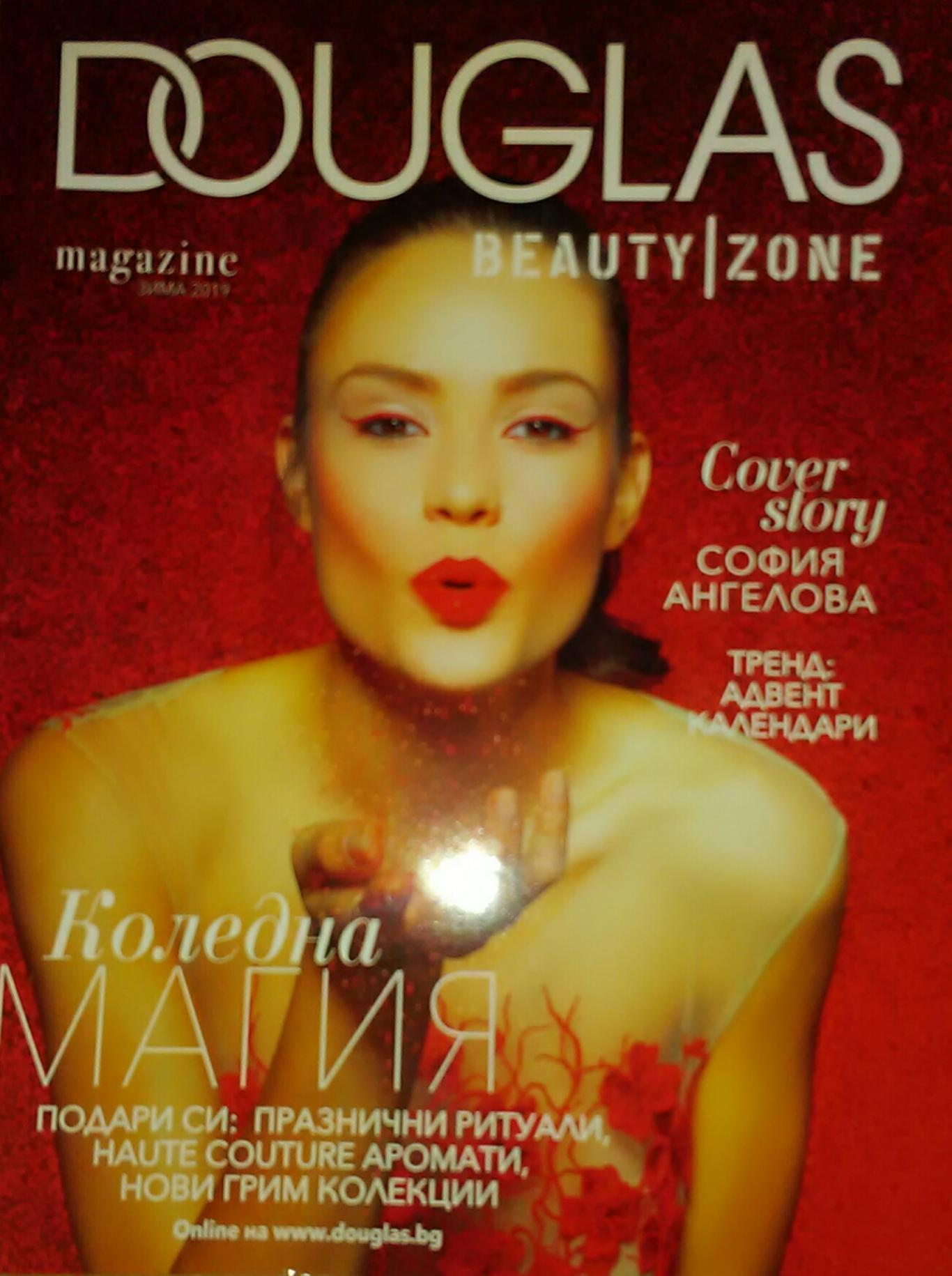 DOUGLAS & BEAUTY|ZONE, Колектив