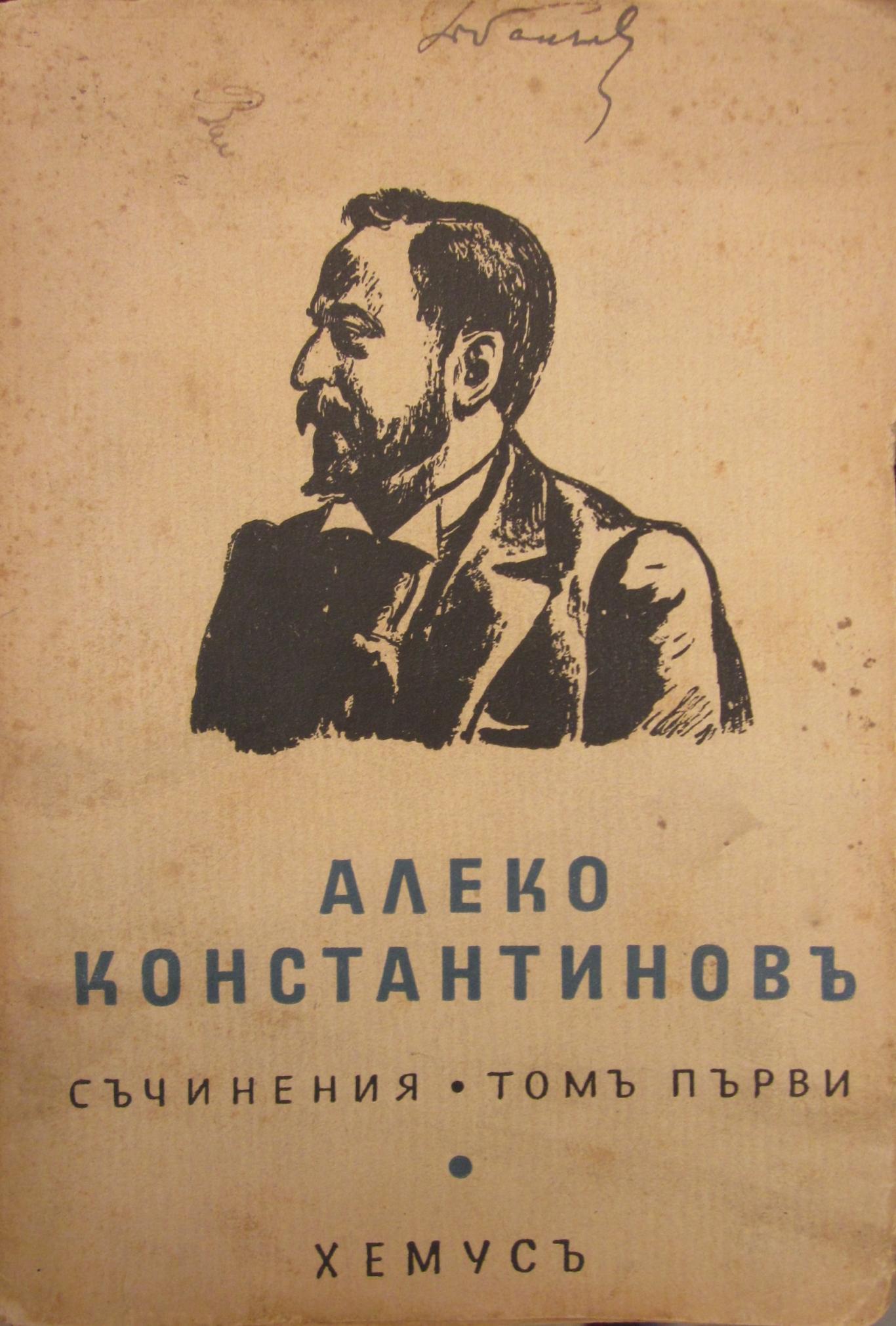 Съчинения. Томъ 1: Бай Ганю. Разкази - Алеко Константинов