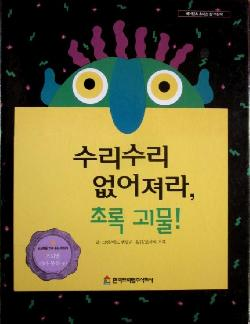 Go Away, Big Green Monster!  (Korean edition), Ed Emberley