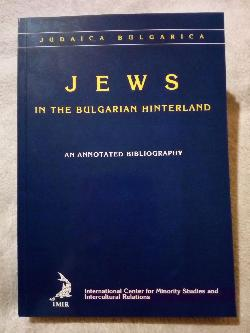 Jews in the Bulgarian hinterland  /An annotated bibliography/, Compiled by: Jacques Eskenazi,Alfred Krispin