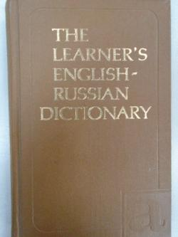 The Learners English-Russian Dictionary, S. Folomkina, H. Weiser