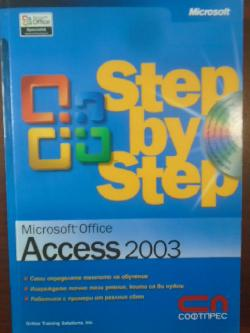 Step by Step. Microsoft Office Access 2003 + CD,