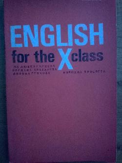 English for the 10. class, Колектив