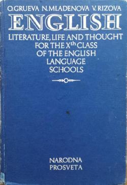 English. Literature, Life and Thought for the 10th Class of the English Language Schools, Vesela Rizova, Olga Grueva, Nellie Mladenova