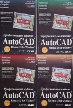 Auto CAD. Release 13 for Windows. Част 1-4, Джей Зирбел, Стивън Комбс