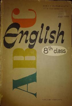 English for the 8th class, Anna Djoumadanova, Nina Hlebarova