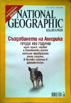 National Geographic. Май / 2007 ,  Колектив