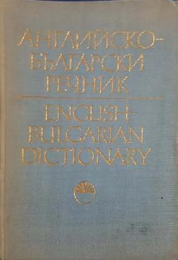 Английско-български речник / English-Bulgarian dictionary. Том 1: A-I, Т. Атанасова, Е. Машалова, М. Ранкова, Р. Русев, Г. Чакалов