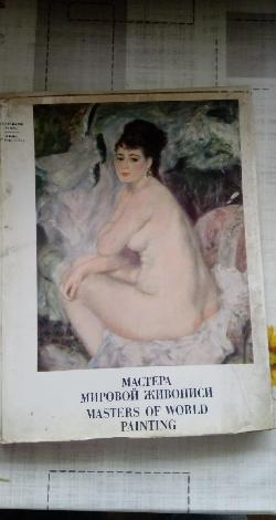 Мастера мировой живописи / Masters of world painting.  В музеях Советского союза / In the museums of the Soviet union,  Е. Марченко