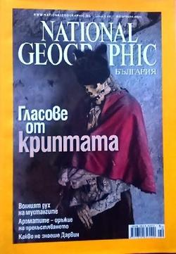 National Geographic. Февруари / 2009, Колектив