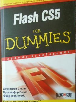 Flash CS5 for Dummies, Дженифър Смит, Кристофър Смит, Фред Герънтъби