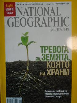 National Geographic - България,
