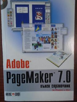Adobe PageMaker 7.0 + CD: Пълен справочник,