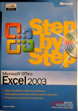 Microsoft Office Excel 2003. Step by step , Къртис Фрай